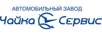 """Автомобильный завод """"Чайка-Сервис"""""""